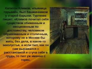 Капитон Климов, «пьяница горький», был башмачником у старой барыни. Тургенев