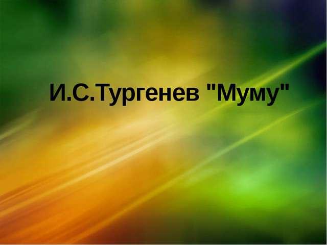 """И.С.Тургенев """"Муму"""""""