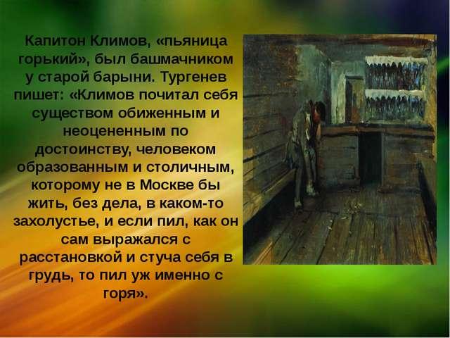 Капитон Климов, «пьяница горький», был башмачником у старой барыни. Тургенев...