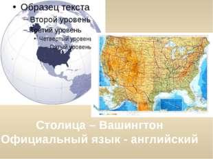 Столица – Вашингтон Официальный язык - английский
