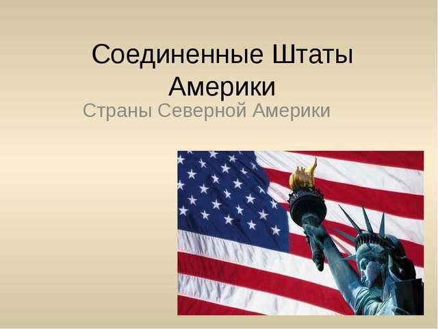 Соединенные Штаты Америки Страны Северной Америки
