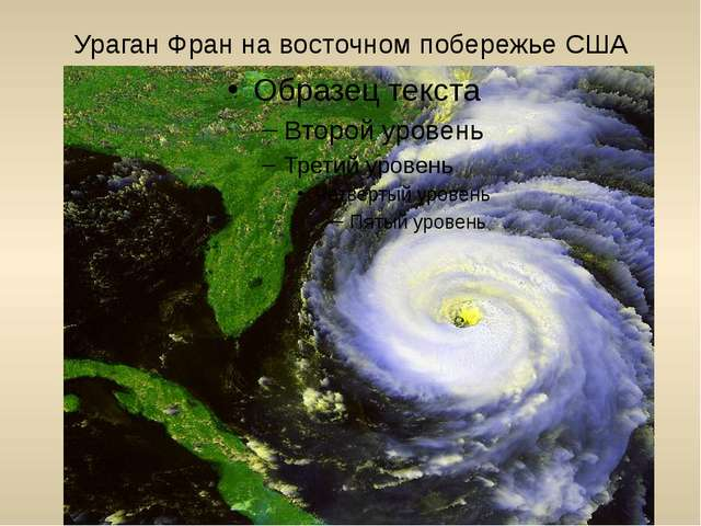 Ураган Фран на восточном побережье США
