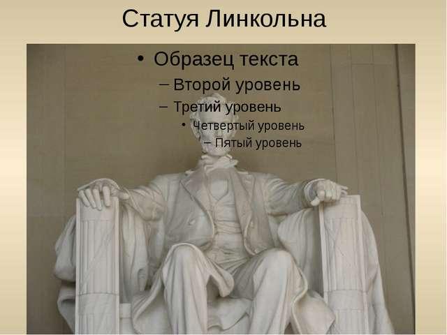 Статуя Линкольна