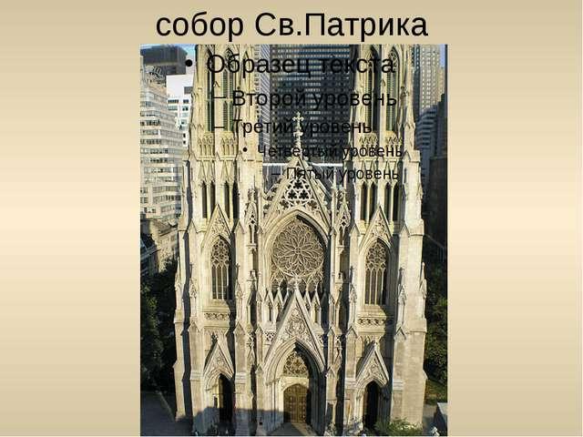 собор Св.Патрика