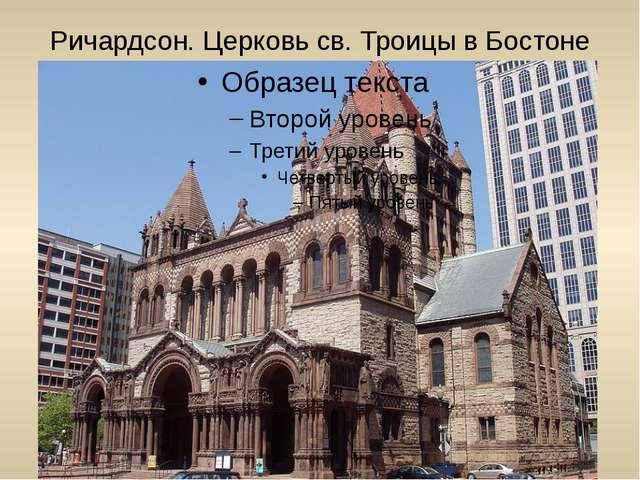 Ричардсон. Церковь св. Троицы в Бостоне