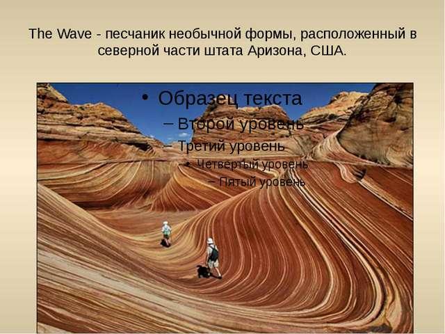 The Wave - песчаник необычной формы, расположенный в северной части штата Ари...