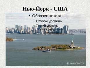 Нью-Йорк - США