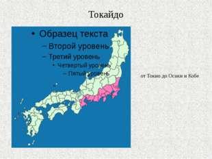 Токайдо отТокиодоОсакииКобе