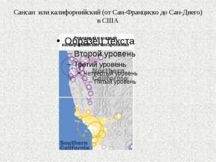 Сансан или калифорнийский (отСан-ФранцискодоСан-Диего) вСША