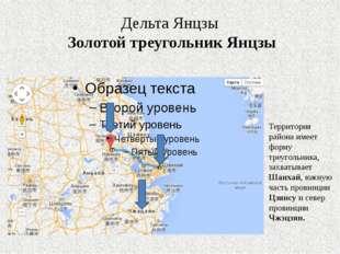 Дельта Янцзы Золотой треугольник Янцзы Территория района имеет форму треуголь