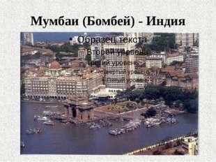 Мумбаи (Бомбей) - Индия