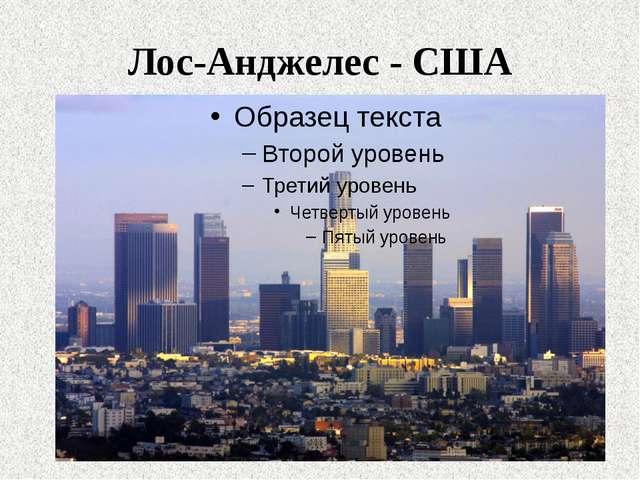 Лос-Анджелес - США