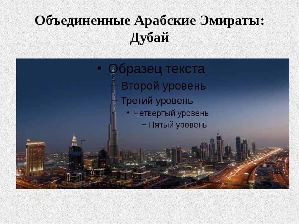 Объединенные Арабские Эмираты: Дубай