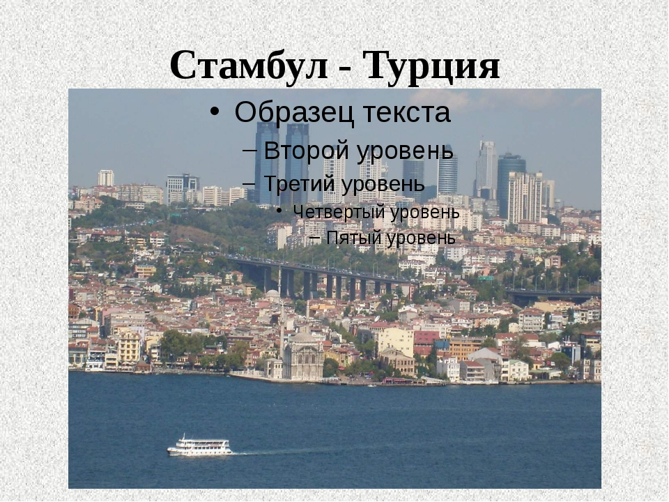 Стамбул - Турция