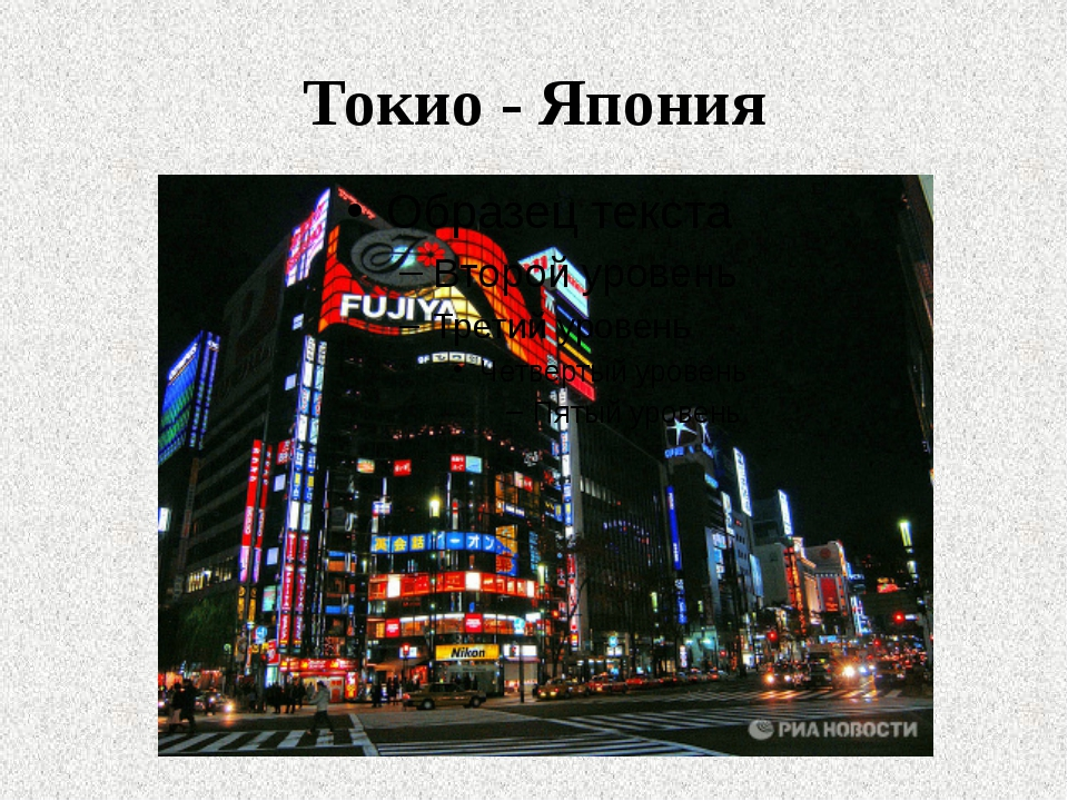 Токио - Япония