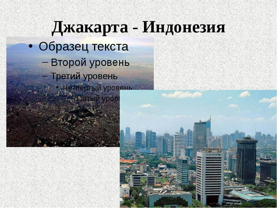 Джакарта - Индонезия