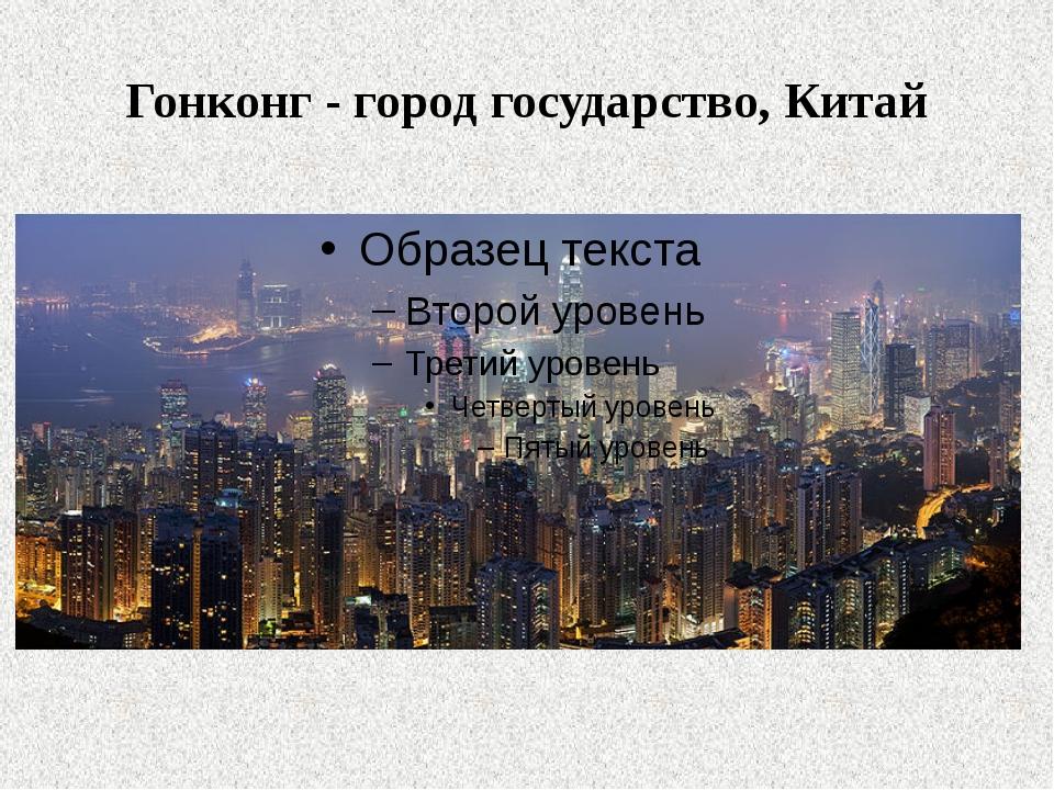 Гонконг - город государство, Китай