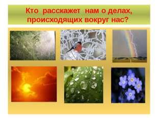 Кто расскажет нам о делах, происходящих вокруг нас?