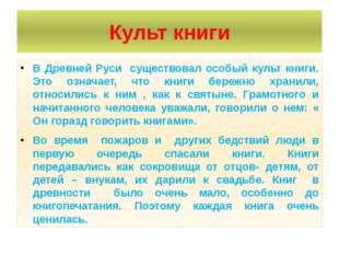Культ книги В Древней Руси существовал особый культ книги. Это означает, что