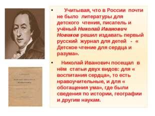 Учитывая, что в России почти не было литературы для детского чтения, писател