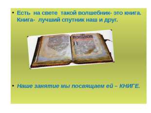 Есть на свете такой волшебник- это книга. Книга- лучший спутник наш и друг.