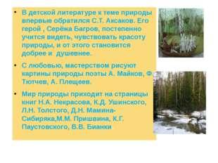 В детской литературе к теме природы впервые обратился С.Т. Аксаков. Его геро