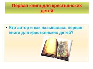 Первая книга для крестьянских детей Кто автор и как называлась первая книга д