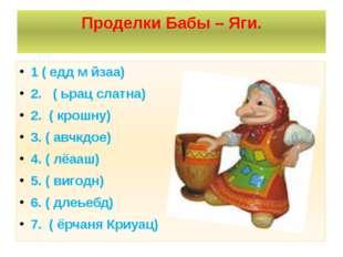 Проделки Бабы – Яги. 1 ( едд м йзаа) 2. ( ьрац слатна) 2. ( крошну) 3. ( авчк