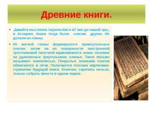 Древние книги. .Давайте мысленно перенесёмся в7 век до нашей эры, в Ассирию.