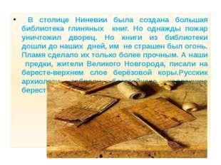 В столице Ниневии была создана большая библиотека глиняных книг. Но однажды