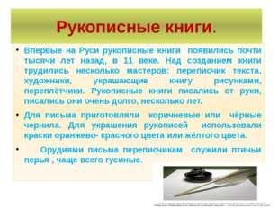 Рукописные книги. Впервые на Руси рукописные книги появились почти тысячи лет