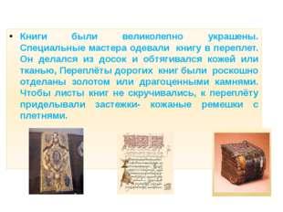 Книги были великолепно украшены. Специальные мастера одевали книгу в перепле