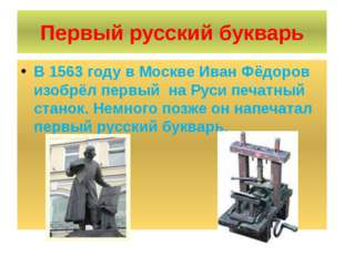 Первый русский букварь В 1563 году в Москве Иван Фёдоров изобрёл первый на Ру
