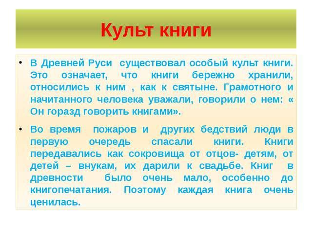 Культ книги В Древней Руси существовал особый культ книги. Это означает, что...
