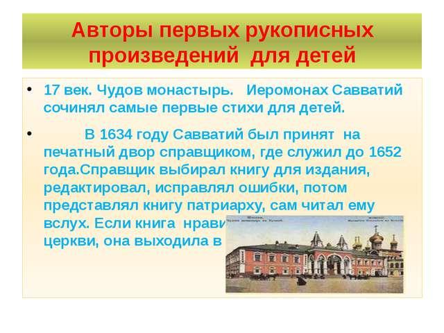 Авторы первых рукописных произведений для детей 17 век. Чудов монастырь. Иеро...
