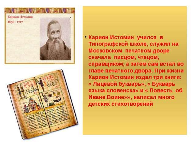 Карион Истомин учился в Типографской школе, служил на Московском печатном дв...