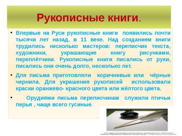 Рукописные книги. Впервые на Руси рукописные книги появились почти тысячи лет...