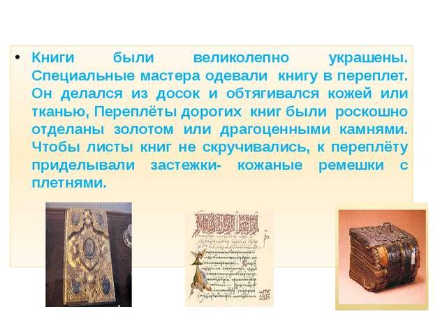 Книги были великолепно украшены. Специальные мастера одевали книгу в перепле...