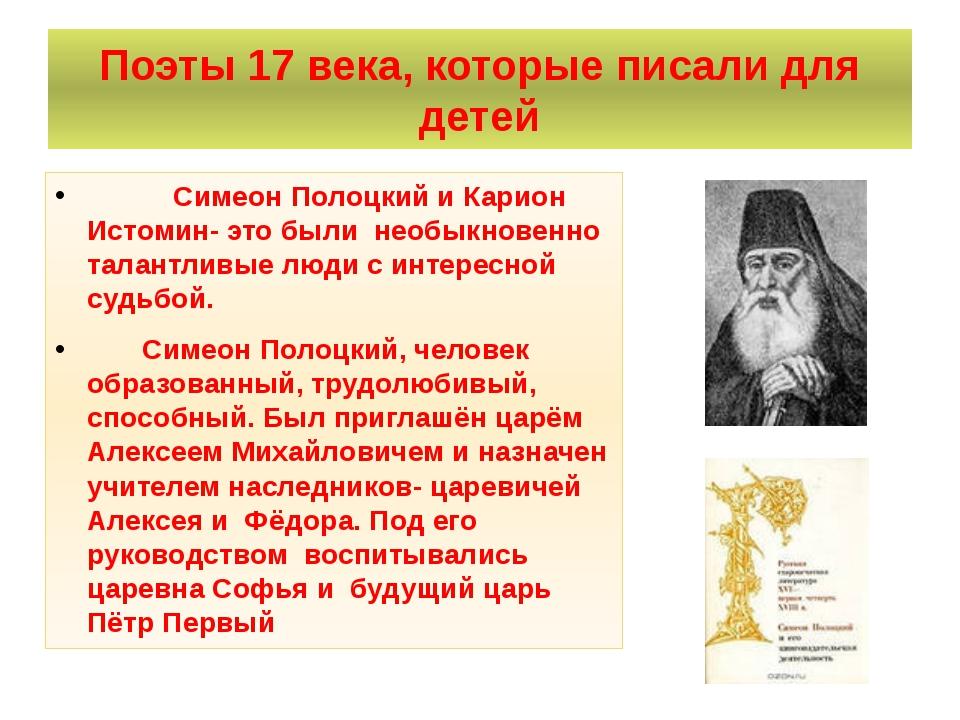 Поэты 17 века, которые писали для детей Симеон Полоцкий и Карион Истомин- это...