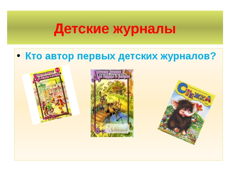 Детские журналы Кто автор первых детских журналов?