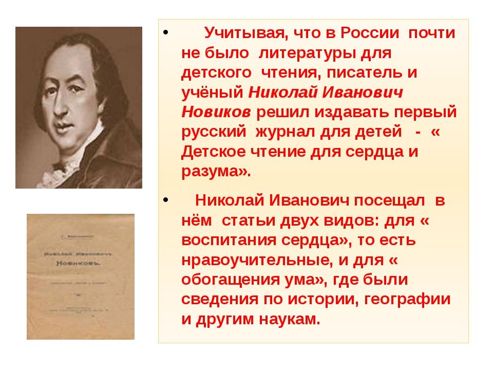 Учитывая, что в России почти не было литературы для детского чтения, писател...