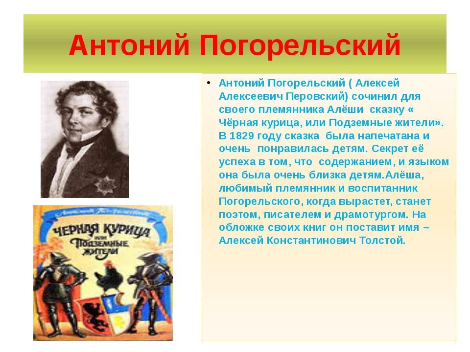 Антоний Погорельский Антоний Погорельский ( Алексей Алексеевич Перовский) соч...