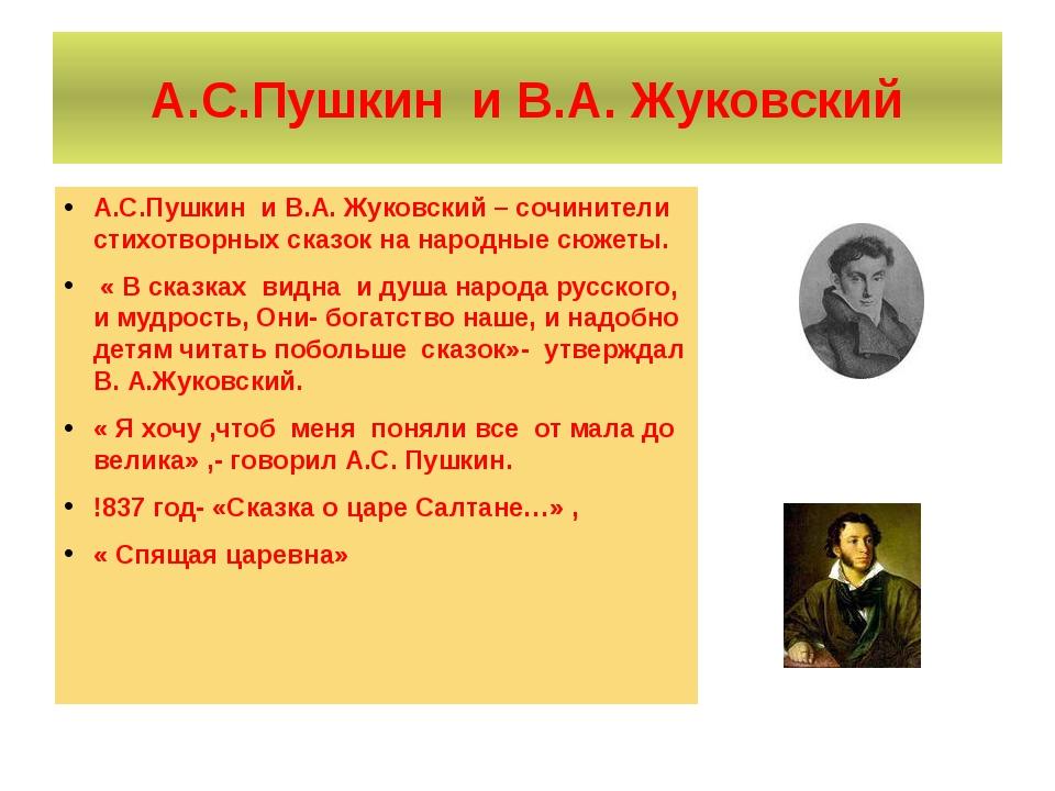 А.С.Пушкин и В.А. Жуковский А.С.Пушкин и В.А. Жуковский – сочинители стихотво...