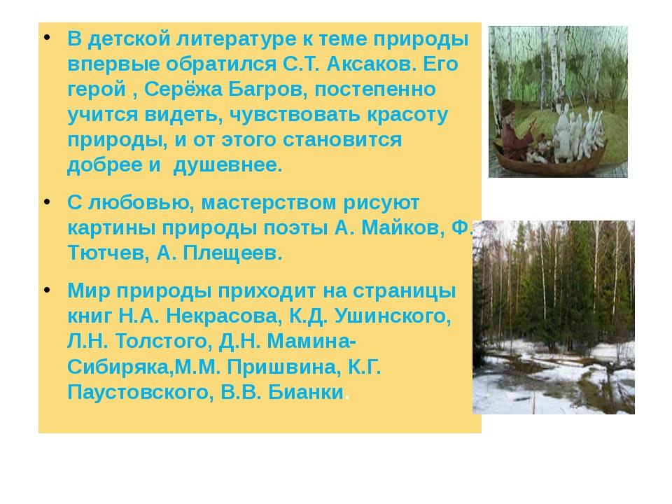 В детской литературе к теме природы впервые обратился С.Т. Аксаков. Его геро...