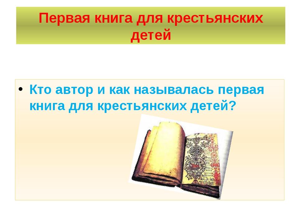 Первая книга для крестьянских детей Кто автор и как называлась первая книга д...