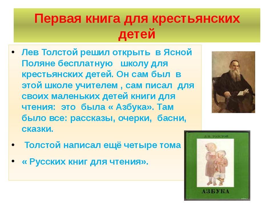 Первая книга для крестьянских детей Лев Толстой решил открыть в Ясной Поляне...