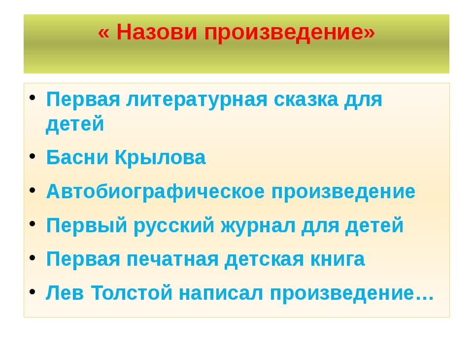 « Назови произведение» Первая литературная сказка для детей Басни Крылова Авт...