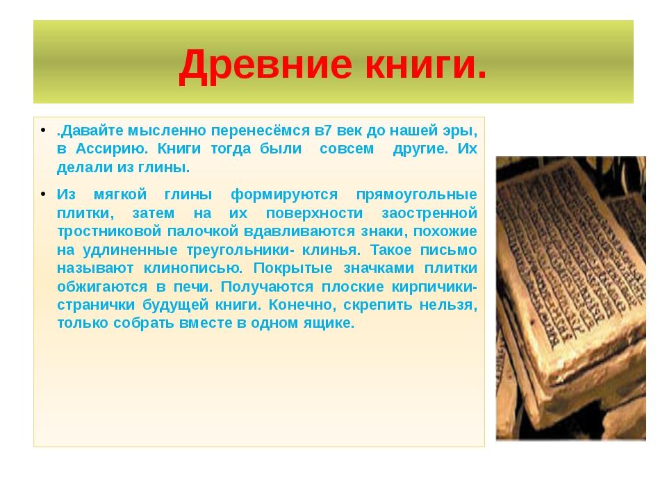 Древние книги. .Давайте мысленно перенесёмся в7 век до нашей эры, в Ассирию....