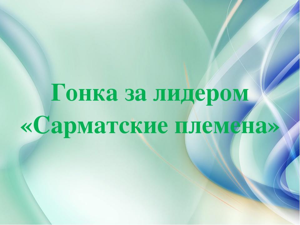 1.Время существования государства сарматов на территории Казахстана? 2.В како...