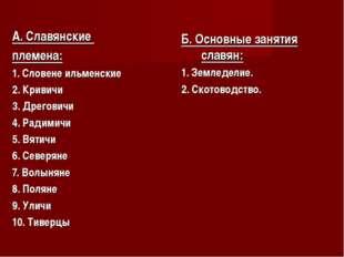 А. Славянские племена: 1. Словене ильменские 2. Кривичи 3. Дреговичи 4. Радим